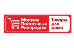 Магазины постоянных распродаж (ИП Прибытков Тимофей Сергеевич)