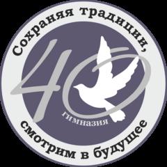 Гимназия №40 г.Минска