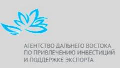 Агентство Дальнего Востока по привлечению инвестиций и поддержке экспорта