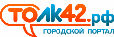 Городской портал Толк42.рф