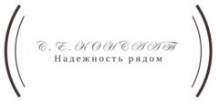 С.Е.Консалт
