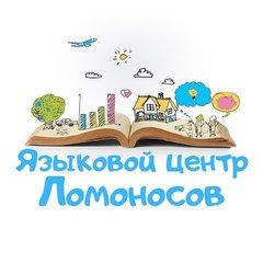 Языковой центр Ломоносов (ИП Орлова Анастасия Геннадьевна)