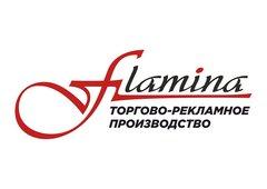 Фламина