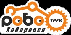 Роботрек - клуб Робототехники