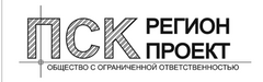 ПСК РегионПроект