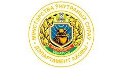 Департамент охраны МВД