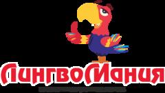 Центр иностранных языков Лингвомания