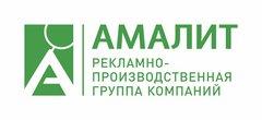 Амалит, Группа компаний