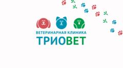 Ветеринарная клиника ТриоВет
