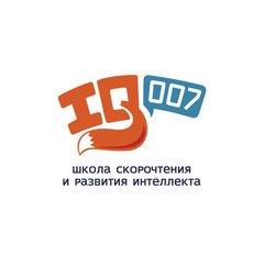 Школа скорочтения и развития интеллекта IQ007 (ИП Широкая Галина Евгеньевна)