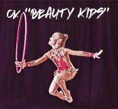 Cпортивный клуб Beauty kids