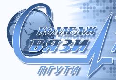 Колледж связи Поволжского государственного университета телекоммуникаций и информатики
