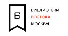 Библиотеки Востока Москвы
