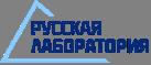 Русская лаборатория