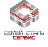 ПКФ Семей Сталь Сервис