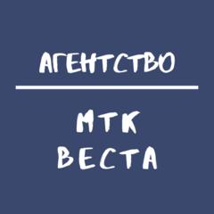 Агентство МТК Веста