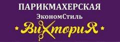 Парикмахерская ЭкономСтиль Виктория (ИП Севрюгин Роман Валериевич)
