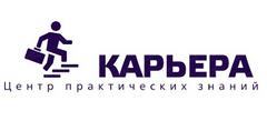 ЧУДПО Центр Практических Знаний Карьера