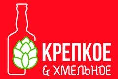 Крепкое & Хмельное