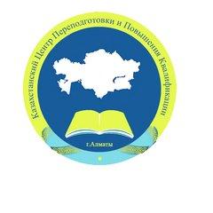 Казахстанский Центр Переподготовки и Повышения Квалификации
