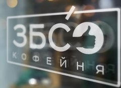 ЗБС кофейня