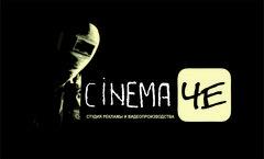 Cinema Че, Челябинск