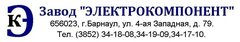 Завод Электрокомпонент