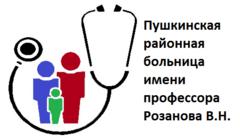 ГБУЗ МО «Пушкинская районная больница им. проф. В.Н. Розанова»