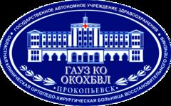ГАУЗ КО Областная клиническая ортопедо-хирургическая больница восстановительного лечения
