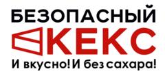 Безопасный Кекс Екатеринбург