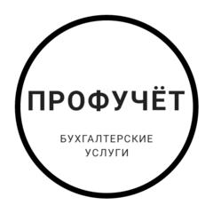 ПРОФУЧЁТ