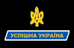 Успішна Україна