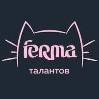 FERMA, рекламное digital-агентство