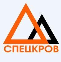 Спецкров