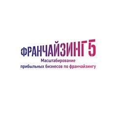 Франчайзинг 5 Санкт-Петербург