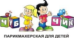 Парикмахерская для детей Чуб-Чик