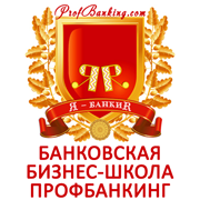 Банковская бизнес-школа ПрофБанкинг