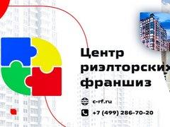 Центр Риэлторских Франшиз