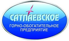 Сатпаевское горно-обогатительное предприятие