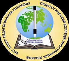 Педагогический колледж иностранных языков