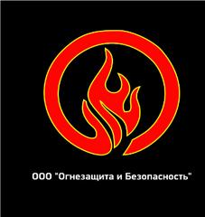 Огнезащита и Безопасность