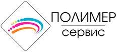 ТПК Полимер-Сервис