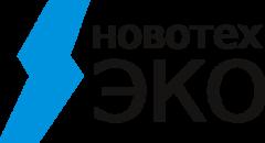 Новотех-ЭКО