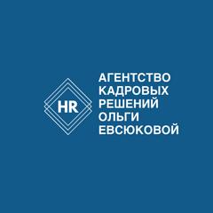 Агентство кадровых решений Ольги Евсюковой (ИП Евсюкова Ольга Вадимовна)