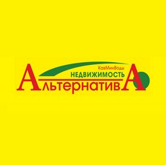 Агенство недвижимости Альтернатива