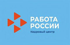 ОКУ Белгородский центр занятости населения