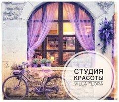 Villa Flora студия красоты