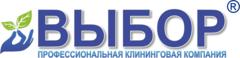 Профессиональная клининговая компания ВЫБОР