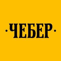 Столярное производство ЧЕБЕР