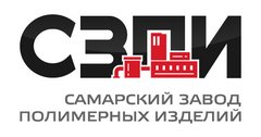 Самарский Завод Полимерных Изделий
